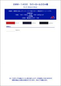 swm_1400_30_collar
