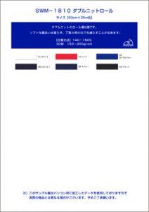 swm_1810_collar